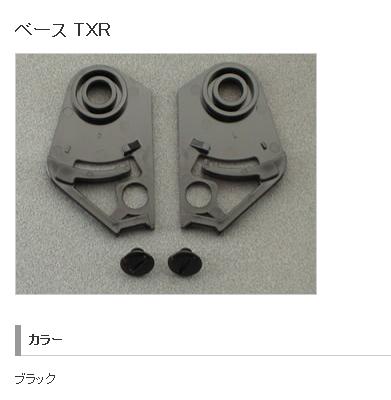 TXR 鏡片基座
