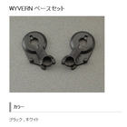 【SHOEI】WYVERN 鏡片基座組