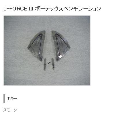 J-FORCE III 渦流透氣閘