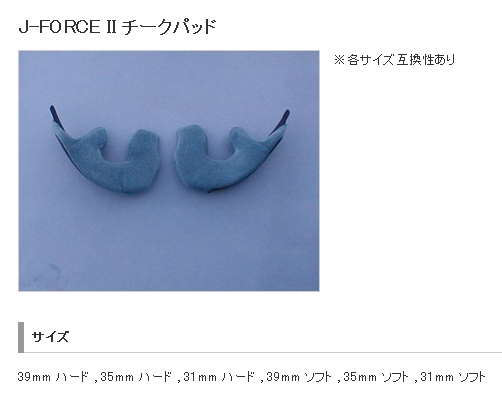 J-FORCE II 面頰墊