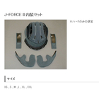 【SHOEI】J-FORCE II 內襯組