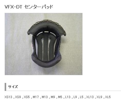 【SHOEI】VFX-DT 中央內襯 - 「Webike-摩托百貨」