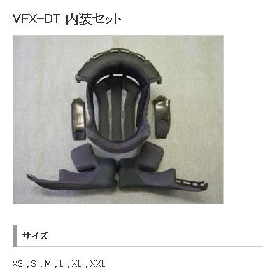 【SHOEI】VFX-DT 內襯組 - 「Webike-摩托百貨」