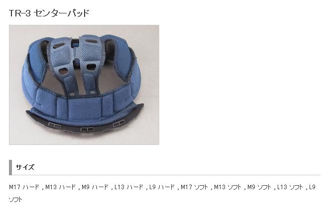 【SHOEI】TR-3 中央內襯 - 「Webike-摩托百貨」