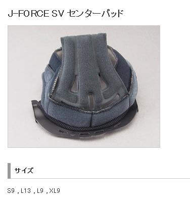 J-FORCE SV 中央內襯