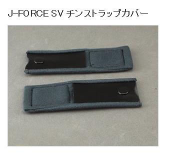 J-FORCE SV 下巴吊繩套