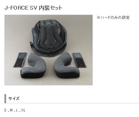 J-FORCE SV 內襯組