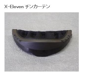X-Eleven 下巴內襯