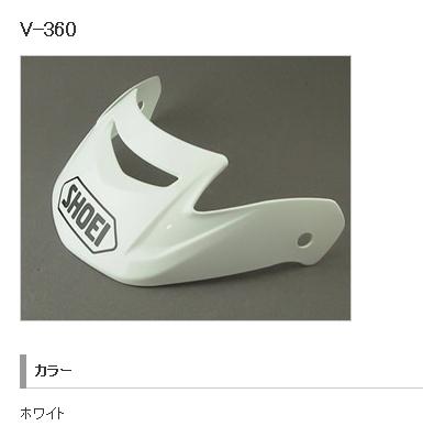 V-360帽緣