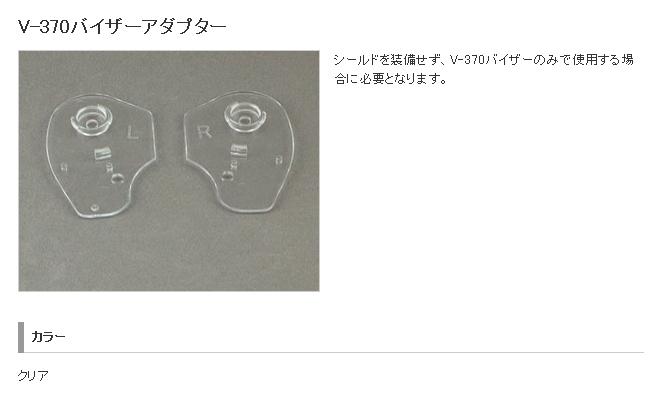 【SHOEI】V-370帽緣轉接座 - 「Webike-摩托百貨」