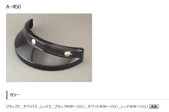 A-450 帽緣