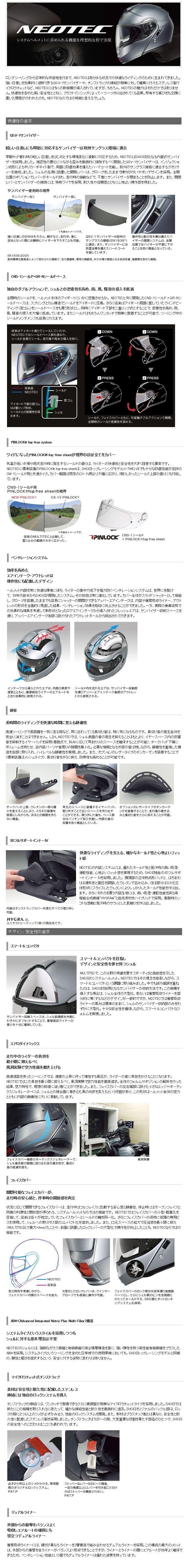 【SHOEI】NEOTEC BOREALIS全罩式安全帽 - 「Webike-摩托百貨」