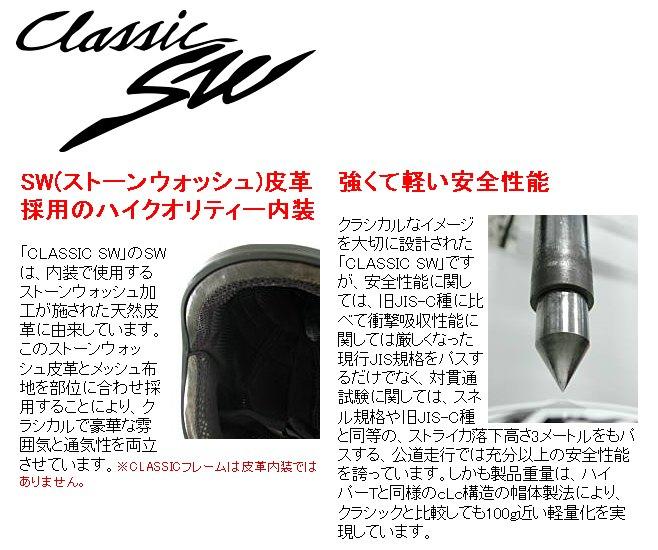【Arai】CLASSIC-SW 安全帽 - 「Webike-摩托百貨」