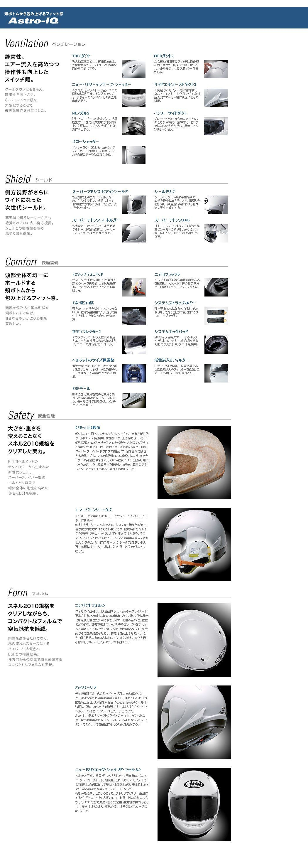 【Arai】AstroIQ STOUT安全帽 - 「Webike-摩托百貨」