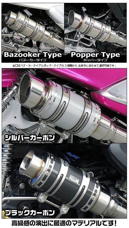 Atomic短版全段排氣管 火箭筒型 銀色碳纖維款式+加高套件 重低音版附觸媒 (排氣淨化觸媒)