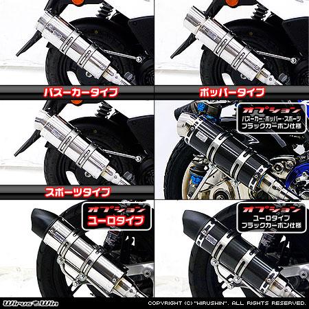 【WirusWin】Royal全段排氣管 火箭筒型 黑色碳纖維款式