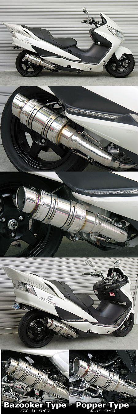 Atomic短版全段排氣管 Popper型 重低音版