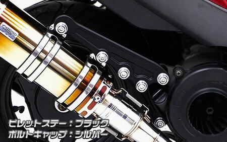 Anniversary 切削加工排氣管専用支架 (黑色版)