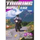 昭文社/ツーリングマップル1.北海道