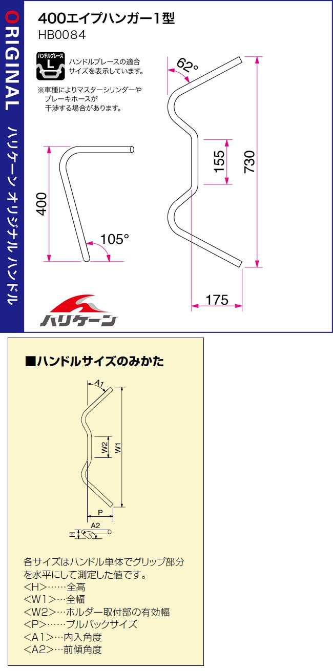 【HURRICANE】400 APE Hanger type 1 把手組 - 「Webike-摩托百貨」