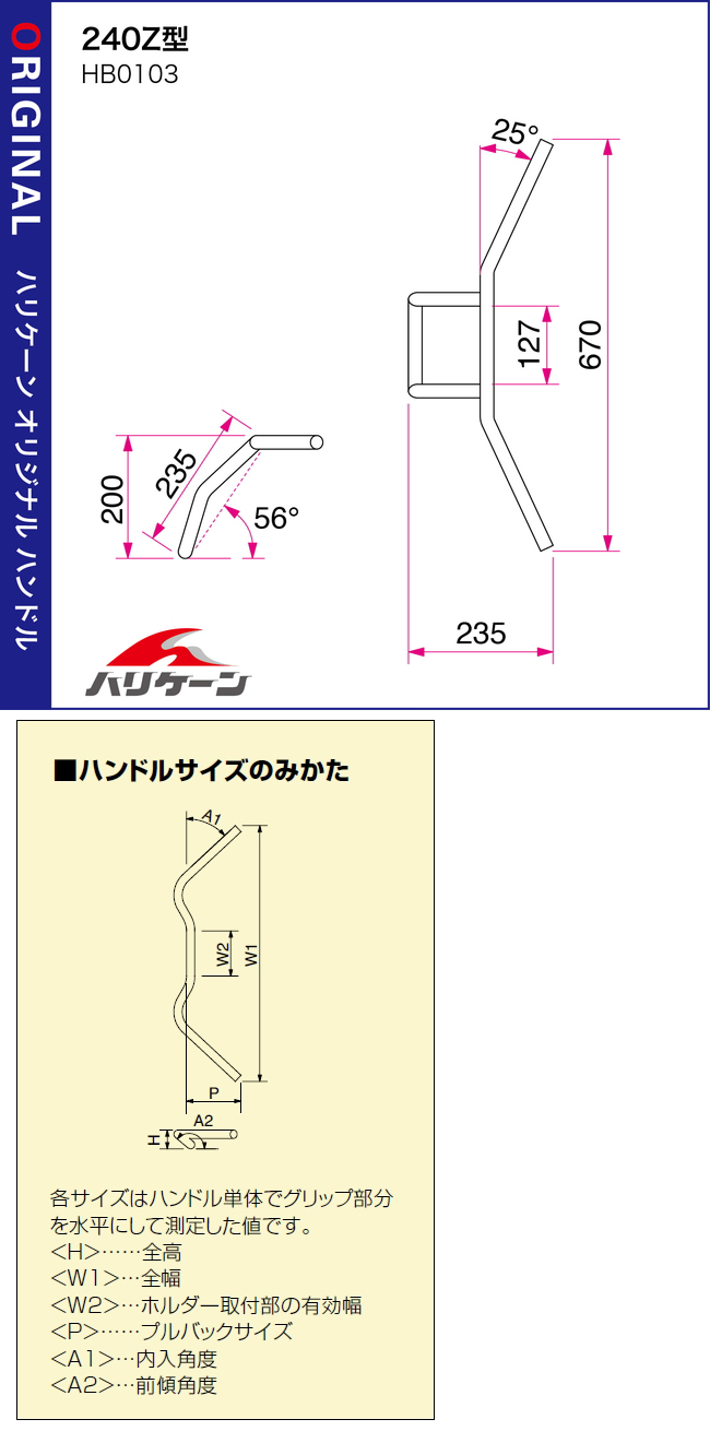 【HURRICANE】240Z Type 把手組 - 「Webike-摩托百貨」
