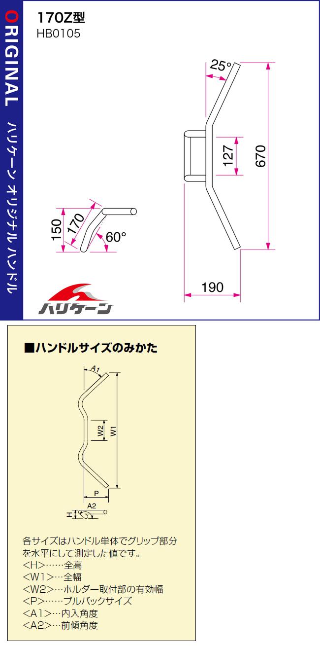【HURRICANE】170 Z Type 把手套件 - 「Webike-摩托百貨」