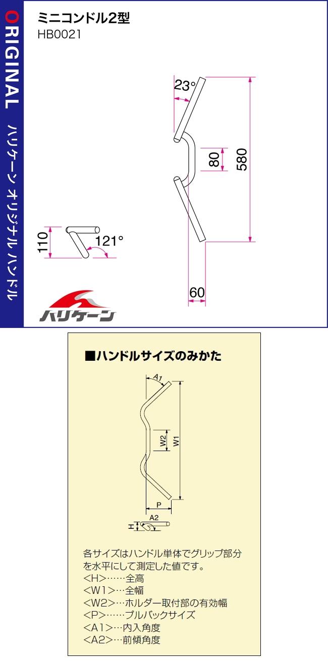 【HURRICANE】Mini Type Condor 2 Φ7/ 8吋 Mini把手 - 「Webike-摩托百貨」