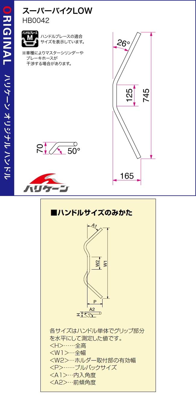 【HURRICANE】SUPER BIKE Low Φ7/8英吋 金屬把手 - 「Webike-摩托百貨」