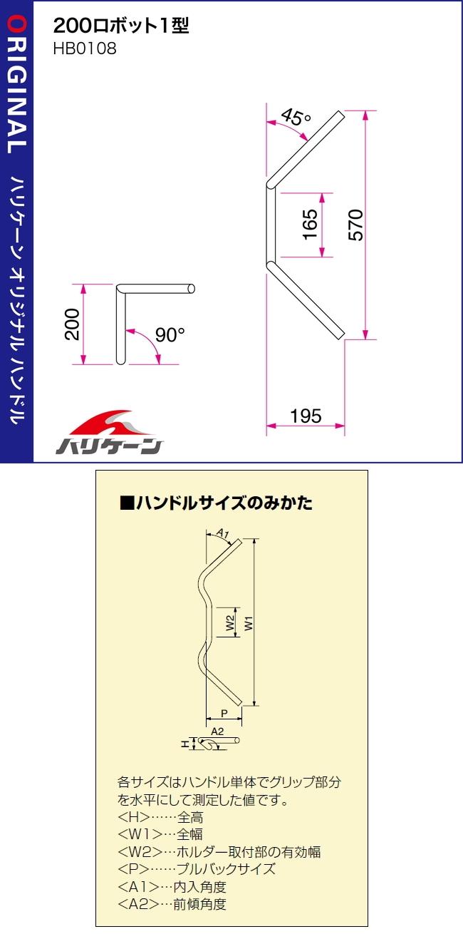 【HURRICANE】200 Robot Type 1 Φ 7 / 8 吋 鋼製把手 - 「Webike-摩托百貨」