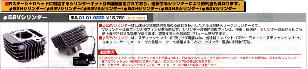 【SP武川】Φ52 V汽缸單品 - 「Webike-摩托百貨」