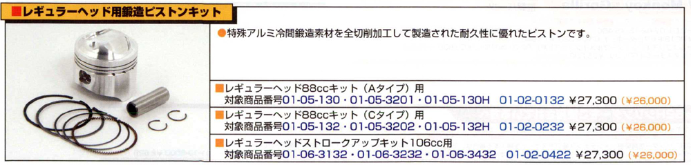 【SP武川】標準型汽缸頭用鍛造活塞 套件 - 「Webike-摩托百貨」