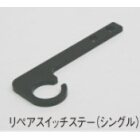 【ACTIVE】通用型開關支架