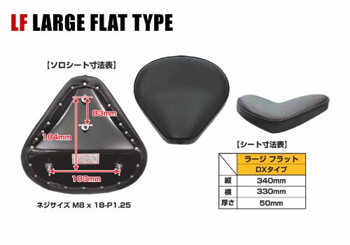 【EASYRIDERS】LF 單座坐墊 (DX 素面 黒色) - 「Webike-摩托百貨」