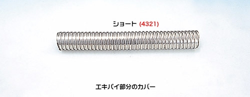 Flexible 排氣管防燙套 (短)