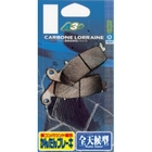 CARBONE LORRAINE Brake pad A 3 + Standard for Street [ Standard / Strike Lead]
