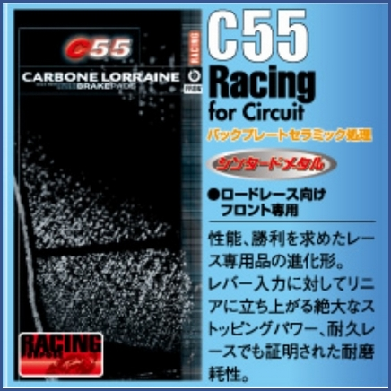 C55 Racing for Circuit 煞車皮(來令片)