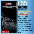 【CARBONE LORRAINE】C55 Racing for Circuit 煞車皮(來令片) - 「Webike-摩托百貨」