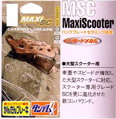 MSC 大型スクーター