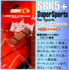 SBK5+ スーパースポーツ