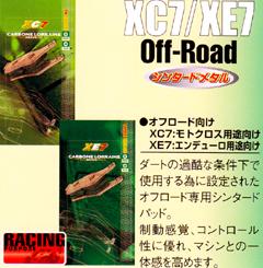 XC7/XE7 オフロード