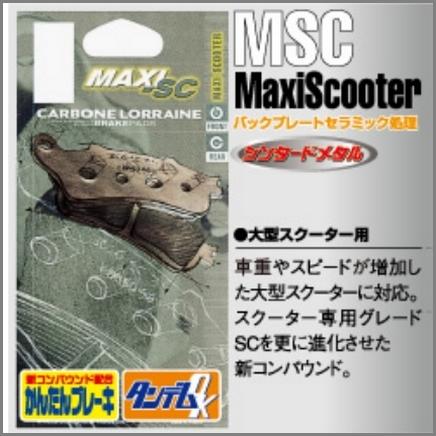 【CARBONE LORRAINE】MSC MaxiScooter 煞車皮(來令片) - 「Webike-摩托百貨」