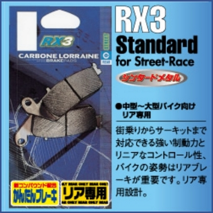 RX3 Standard for Street-Race 煞車皮(來令片)