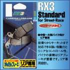 【CARBONE LORRAINE】RX3 Standard for Street-Race 煞車皮(來令片)