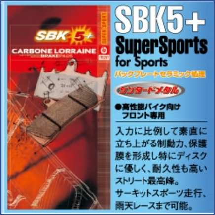 SBK5+ Super Sports for Sports 煞車皮(來令片)