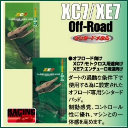 XE7 Off-Road 煞車皮(來令片)