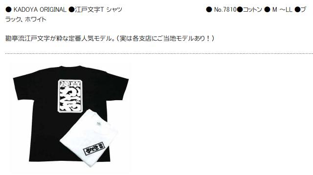【KADOYA】江戸文字 T恤 - 「Webike-摩托百貨」