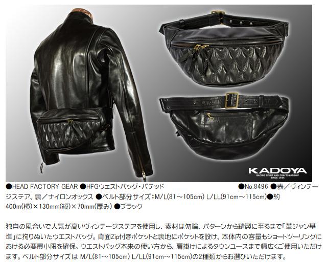 【KADOYA】HFG/腰包・襯墊 - 「Webike-摩托百貨」