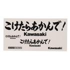 【KAWASAKI 川崎】あかんで系列貼紙組