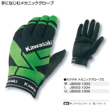 【KAWASAKI】Kawasaki 技師手套II - 「Webike-摩托百貨」