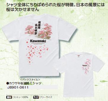 【KAWASAKI】Kawasaki 櫻花満開T恤 - 「Webike-摩托百貨」